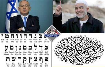 هُنا إسرائيل.. العنصرية تدفع العرب إلى هجر قراهم وإعلام الاحتلال يعترف بالمأساة.. والعربية تصارع أمام العبرية