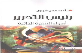 """رواية """"رئيس التحرير"""".. وملاحظات كثيرة"""