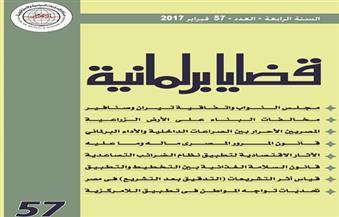 """اتفاقية تيران وصنافير ومخالفات البناء وخلافات المصريين الأحرار.. في العدد الجديد من """"قضايا برلمانية"""""""