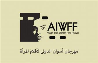 غدًا.. بدء فاعليات المهرجان الدولي لأفلام المرأة بأسوان