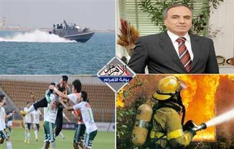 زورق إسرائيلي.. العفو عن النقيب.. حريق بالغردقة.. وصعود المصري بنشرة منتصف الليل