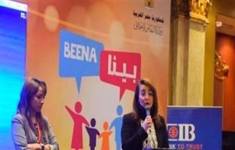 """""""بينا"""" في عامها الجديد : تدريب 800 متطوع على سياسات حماية الأطفال والمسنين"""