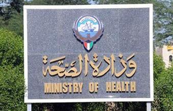 وزير الصحة الكويتي يعلن شفاء ثاني حالة مصابة بفيروس كورونا لسيدة قادمة من إيران