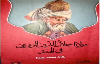 """""""مولانا جلال الدين الرومي في الهند"""" لـ """"خالد عبده"""""""
