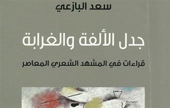 سعد البازعي يوازن بين الألفة والغرابة