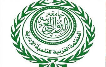 """المنظمة العربية"""" تنظم ورشة للتعريف بجائزة الشيخ محمد بن راشد للتميز الحكومي العربي"""