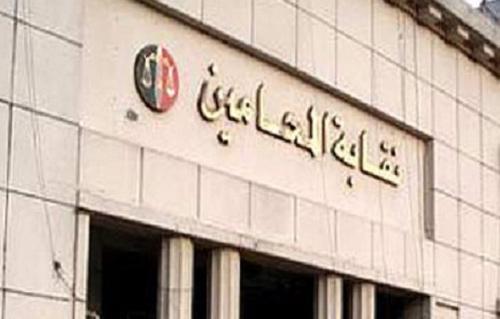 تأجيل نظر الاستئناف على حكم عدم الاختصاص في دعوى حل مجلس نقابة المحامين لـ 28 مايو -