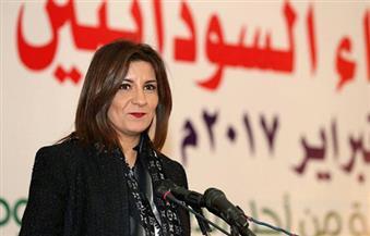 وزيرة الهجرة تشارك في تبادل الخبرات بجلسات اليوم الثاني للمؤتمر العام للكفاءات السودانية العاملة في الخارج