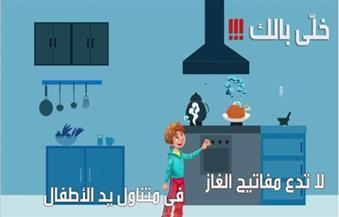 """""""الداخلية"""" تطلق حملة """"خلي بالك"""" لتوعية المواطنين بمناسبة اليوم العالمي للحماية المدنية"""