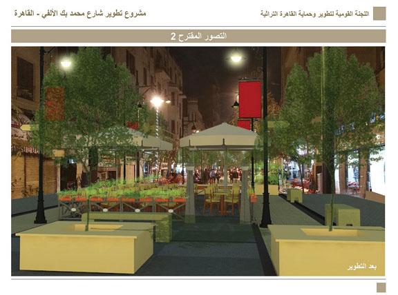 تصورات لتطوير شارع الألفى