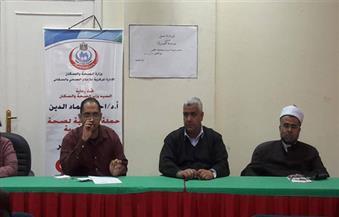 ندوة حول صحة الأسرة والصحة الإنجابية بمدينة الزينية شمال الأقصر