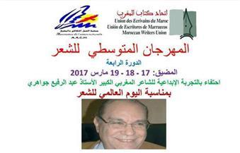 """منها مصر.. 14 دولة تشارك في """"المهرجان المتوسطي للشعر"""" بالمغرب"""