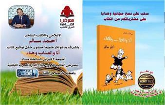 """غدا.. حفل توقيع """"أنا والعذاب وهناء"""" للإعلامي أحمد سالم بـ""""المصرية اللبنانية"""""""