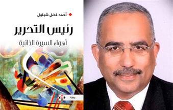 """يشارك بمهرجان """"فاس"""".. مناقشة رواية """"رئيس التحرير"""" لأحمد فضل شبلول بالمغرب"""