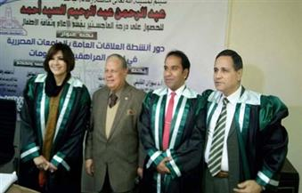 """أنشطة العلاقات العامة بالجامعات المصرية في رسالة ماجيستير  بـ""""عين شمس"""""""