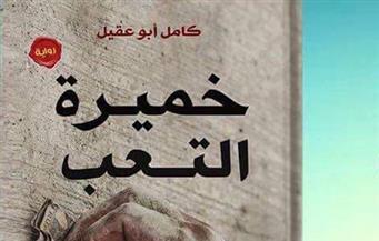 """كامل أبو عقيل يتناول مصاعب الحياة على ضفاف بحيرة ناصر في """"خميرة التعب"""""""