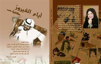"""""""أيام الفيروز"""" لهويدا عطا.. باكورة إصدارات الدار المصرية الإماراتية"""
