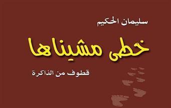 """خطى مشاها """"الحكيم"""" بين القاهرة ودمشق وبغداد"""