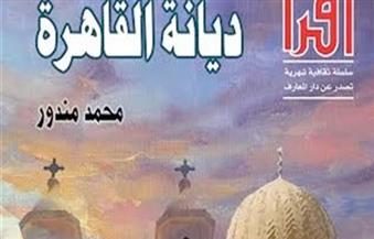 """حفل توقيع """"ديانة القاهرة"""" لـ""""محمد مندور"""".. غدًا"""