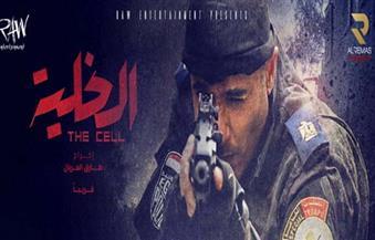 """طرح البرومو التشويقي لفيلم """"الخلية"""" لأحمد عز"""