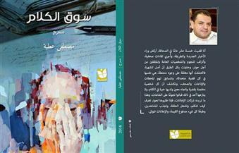 """مصطفى عطية جمعة يحلل النفس البشرية في """"سوق الكلام"""""""