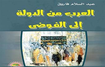 """في كتابه """"العرب.. من الدولة إلى الفوضي"""" عبدالسلام فاروق يحذر من فشل إرادة العيش المشترك في الدول العربية"""