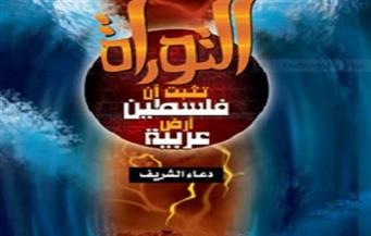 """خبراء: كتاب """"التوراة يثبت أن فلسطين عربية"""" يدحض الافتراءات الإسرائيلية"""