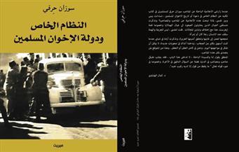 """سوزان حرفي توقع """"النظام الخاص ودولة الإخوان المسلمين"""" بمعرض الكتاب.. الجمعة"""