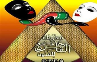 """الهوسابير يستقبل 3 عروض مسرحية في أول فعاليات""""القاهرة للفنون 3"""""""