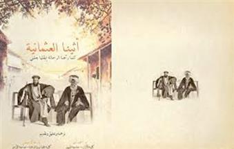 """مدينة العلم والحكمة.. """"أثينا العثمانية"""" للرحالة إيفليا جلبي"""
