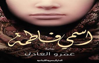 """""""اسمي فاطمة"""".. جديد عمرو العادلي عن """"المصرية اللبنانية"""""""