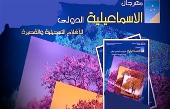 19 مارس ..أولي ورش مهرجان الإسماعيلية