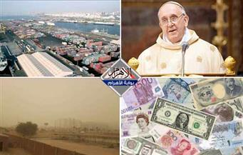 وقف الدراسة بالمنيا.. انخفاض العملات الأجنبية.. إغلاق ميناء الغردقة.. زيارة بابا الفاتيكان بنشرة السادسة