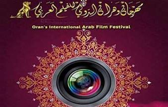 30 فيلما في المسابقة الرسمية لمهرجان وهران الدولي للفيلم العربي