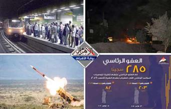 إطلاق الغاز على محتجين.. ضبط سائق مترو فتاة الدقي.. بلاغ ضد نقيب الزبالين.. صاروخ السعودية بنشرة منتصف الليل