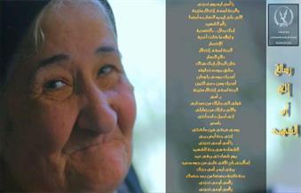 """""""الداخلية"""" تهدي قصيدتي شعر للأم بمناسبة عيدها واليوم العالمي للمرأة"""