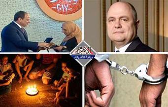 السيسي يكرم الأمهات المثاليات.. استقالة وزير الداخلية.. رجل يمارس الشذوذ.. انقطاع الكهرباء بنشرة التاسعة