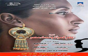"""""""عالم المرأة ونساء مصر"""" ندوة بمركز الهناجر.. الإثنين"""
