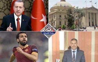 غياب محمد صلاح .الضابط المزيف..جوائز لمشكلات التعليم.. تطبيق الإعدام بتركيا..حبوب إطالة العمر.. بنشرة التاسعة