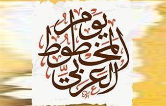 جامعة القاهرة تحتفل بيوم المخطوط العربى بالمكتبة المركزية.. غدا