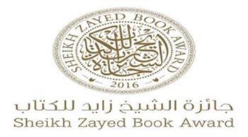 جائزة الشيخ زايد للكتاب تعلن أسماء الفائزين بدورتها الحادية عشرة