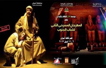 الإعلان عن تفاصيل المهرجان المسرحي لشباب الجنوب في دورته الثانية