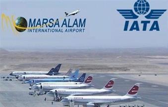 مطار مرسى علم الدولي يحصل على عضوية دائمة في الاتحاد العالمي للنقل الجوي