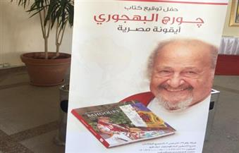 ندوة وتوقيع كتاب للبهجورى فى مهرجان شرم الشيخ للسينما العربية والأوروبية