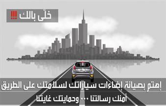 """بالصور..الداخلية تواصل حملة """"خلي بالك"""" لتوعية المواطنين بقواعد السلامة المرورية"""