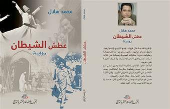 """أعاجيب القرية في رواية """"عطش الشيطان"""" لمحمد هلال"""