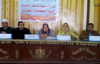 بالصور.. ختام فعاليات تدريب الشباب والمرأة لخوض انتخابات المحليات في أبوتيج بأسيوط