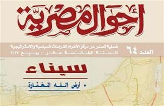 """""""أحوال مصرية"""" في عددها الجديد: سيناء معركة سياسية واحتياجات تنموية"""