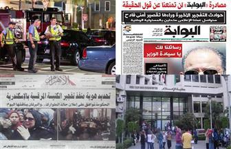 """مصادرة """"البوابة"""".. تغيرات المصرية للاتصالات.. """"إعلام"""" لا تتستر على الفساد.. طباعة """"الأهرام"""" بنشرة الثالثة"""