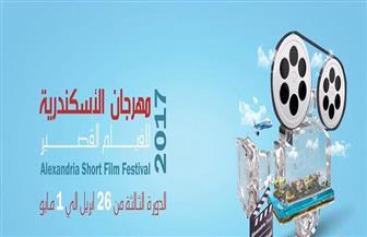 الإعلان عن تفاصيل الدورة الثالثة لمهرجان الإسكندرية للفيلم القصير السبت